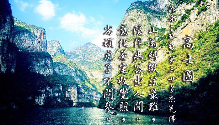 H.H.第三世多杰羌佛詩詞歌賦作品:高士圖