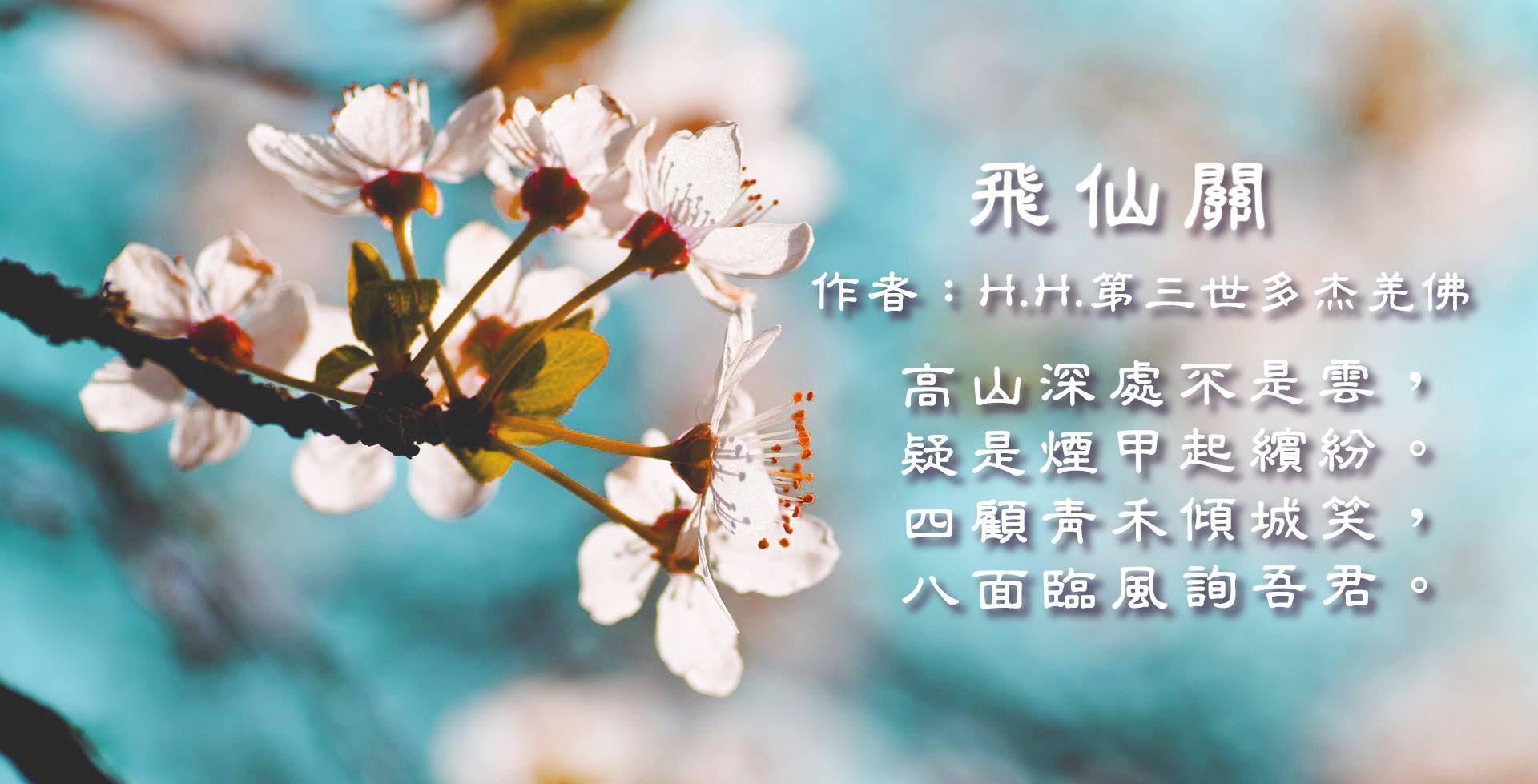 H.H.第三世多杰羌佛詩詞歌賦作品:飛仙關