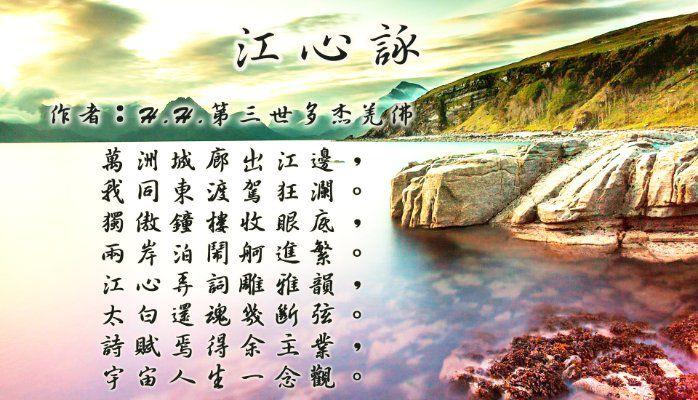 H.H.第三世多杰羌佛詩詞歌賦作品:江心詠