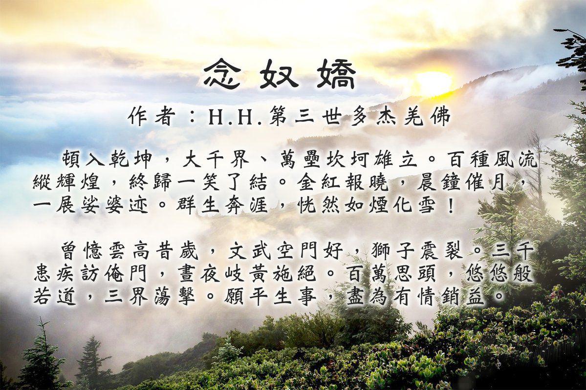 H.H.第三世多杰羌佛詩詞歌賦作品:念奴嬌