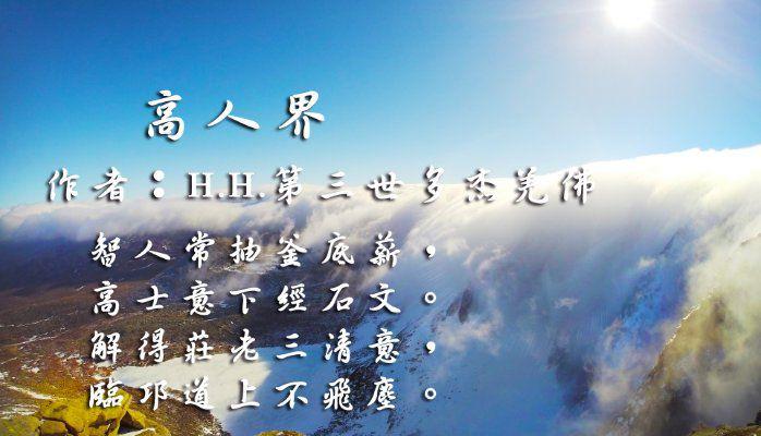 H.H.第三世多杰羌佛詩詞歌賦作品:高人界