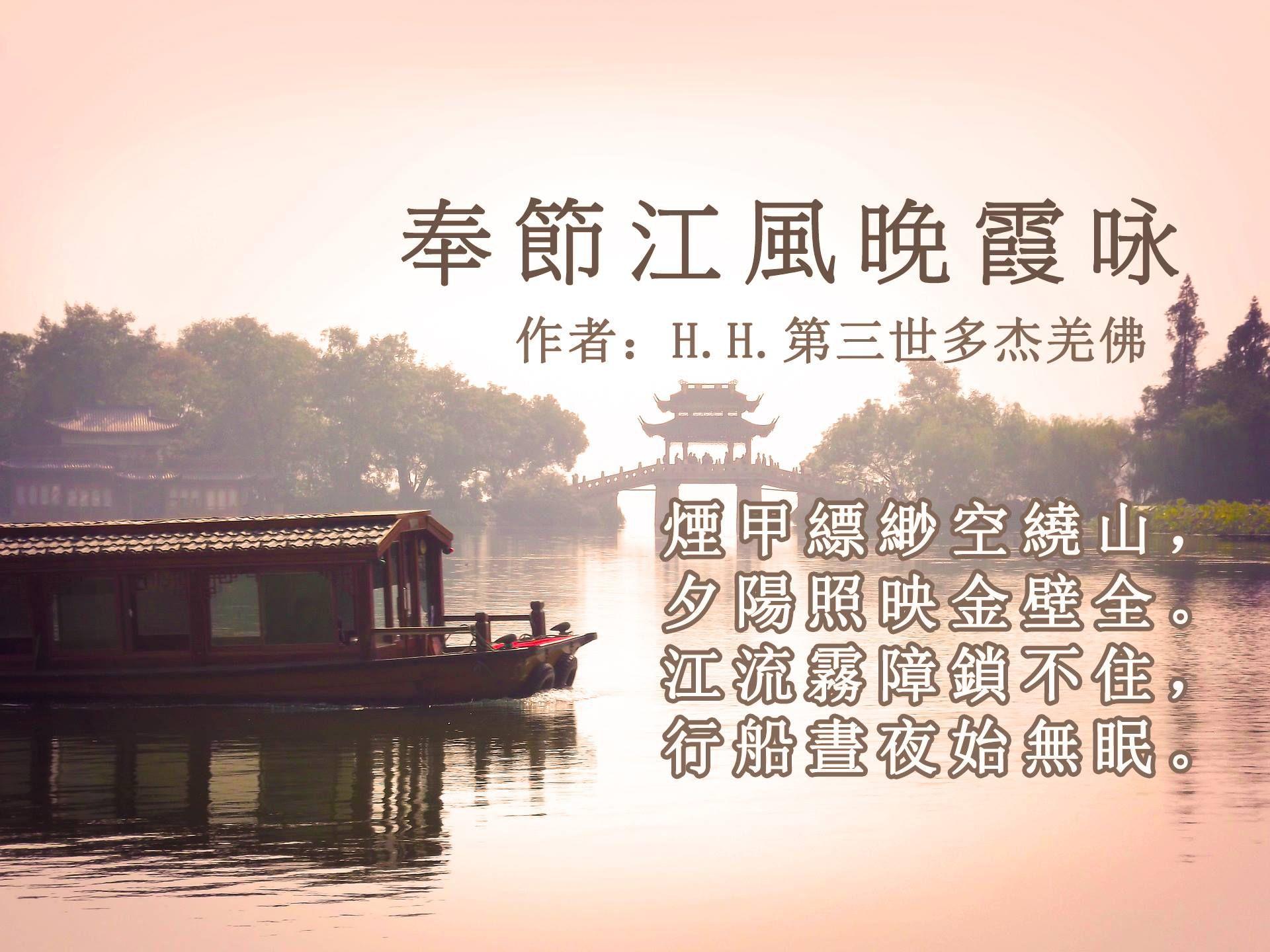 H.H.第三世多杰羌佛詩詞歌賦作品:奉節江風晚霞咏