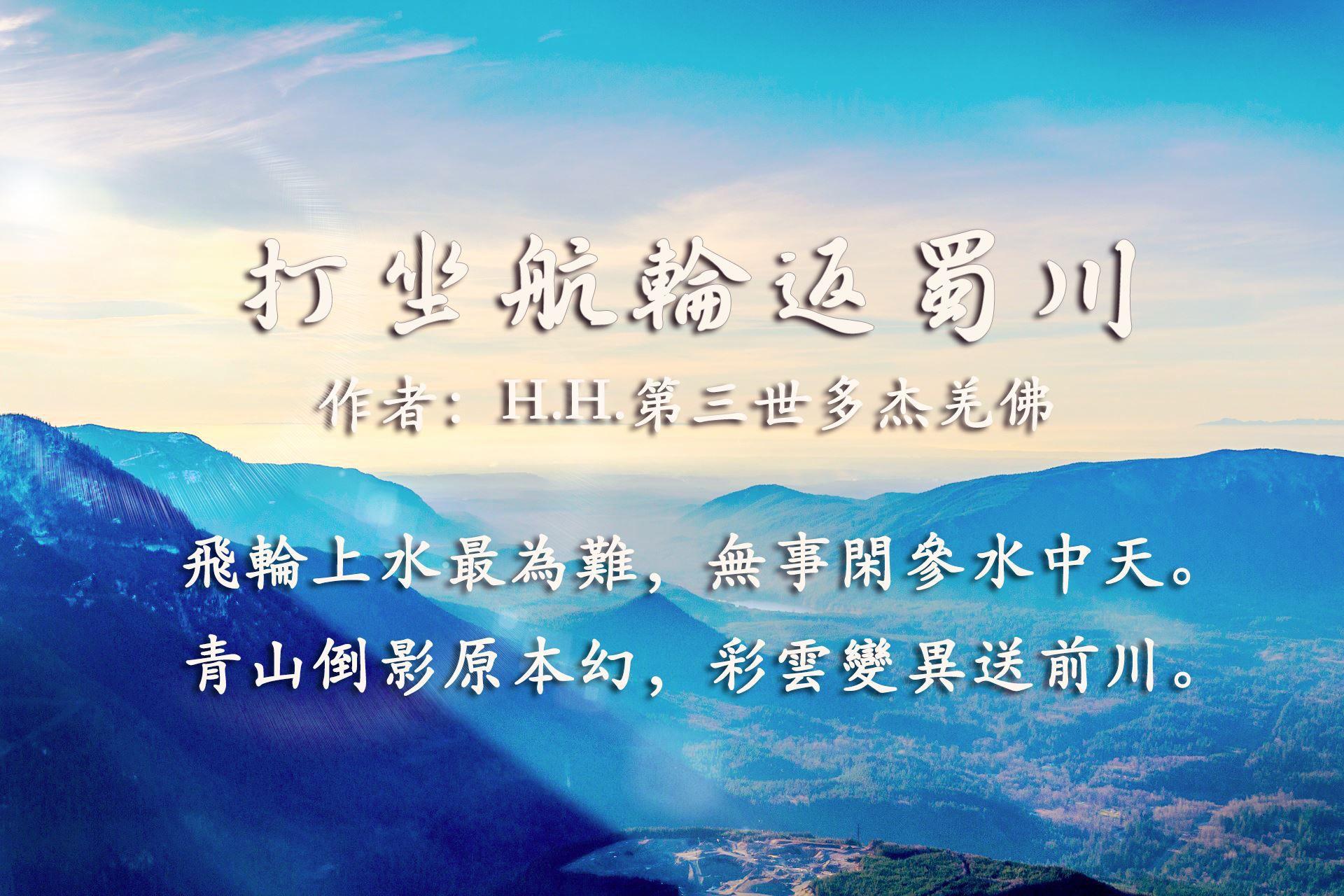 H.H.第三世多杰羌佛詩詞歌賦作品:打坐航輪返蜀川