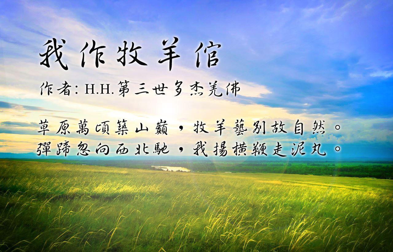 H.H.第三世多杰羌佛詩詞歌賦作品:我作牧羊倌
