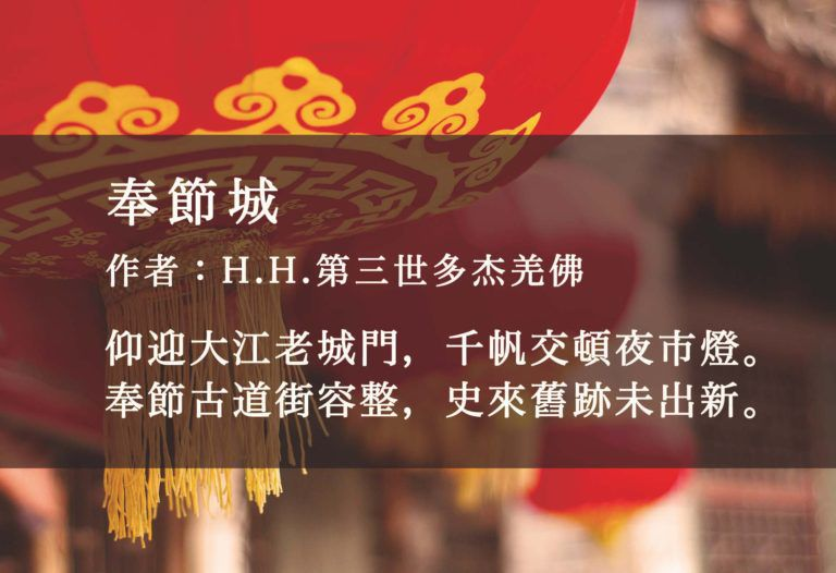 H.H.第三世多杰羌佛詩詞歌賦作品:奉節城