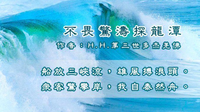 H.H.第三世多杰羌佛詩詞歌賦作品:不畏驚濤探龍潭