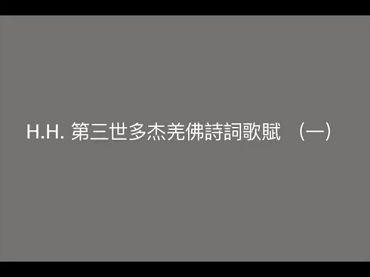 H.H.第三世多杰羌佛詩詞歌賦欣賞(影視)