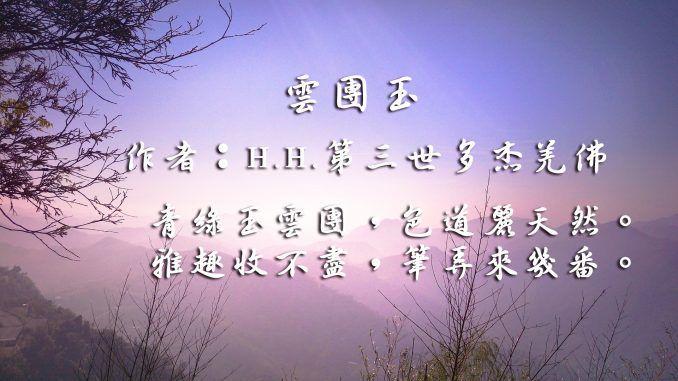 H.H.第三世多杰羌佛詩詞歌賦作品:雲團玉