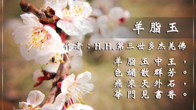 H.H.第三世多杰羌佛詩詞歌賦作品:羊脂玉