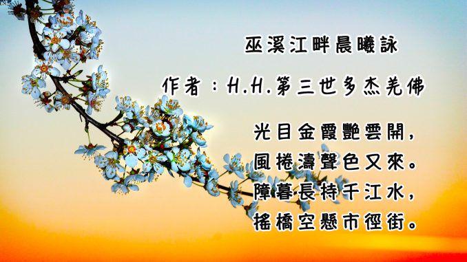 H.H.第三世多杰羌佛詩詞歌賦作品:巫溪江畔晨曦詠