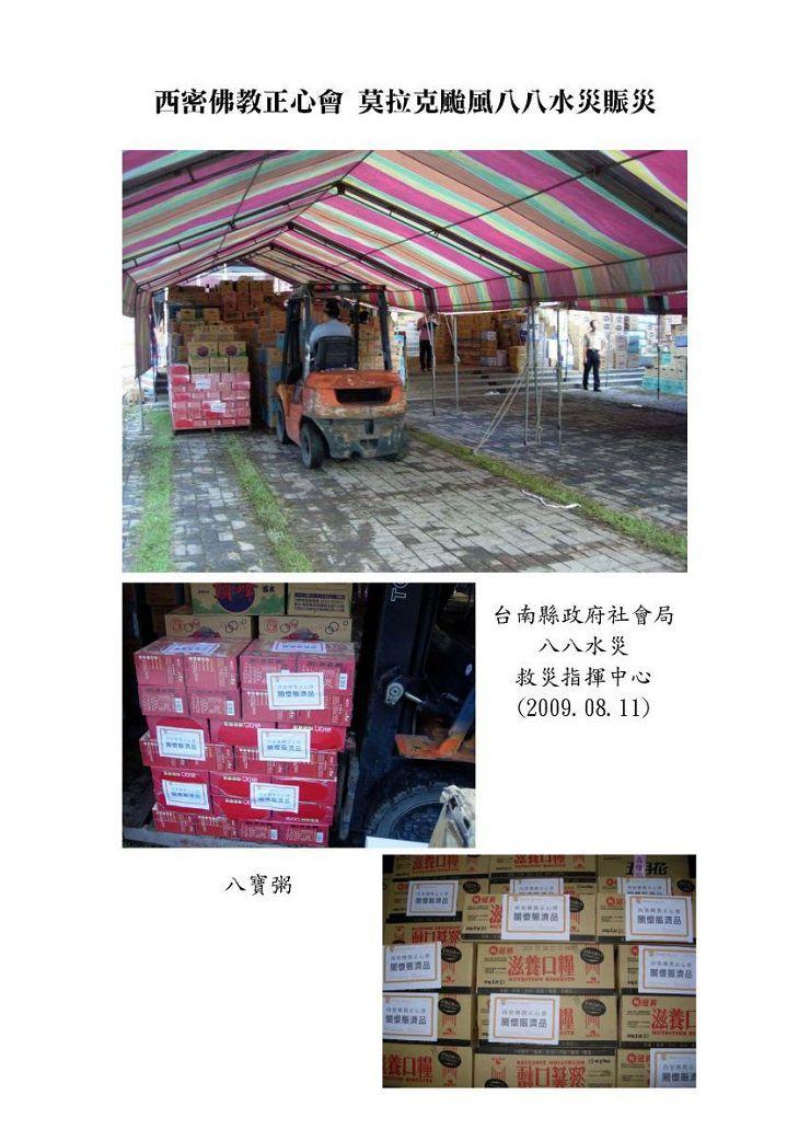 2008年8月中華西密佛教正心會莫拉克颱風(八八水災)賑災報告
