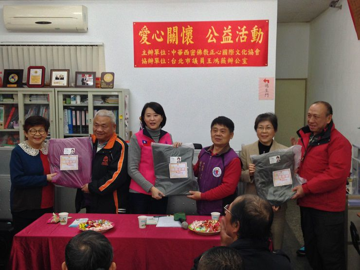 2014年本會與王鴻薇議員共同捐贈物資讓弱勢民眾好過年