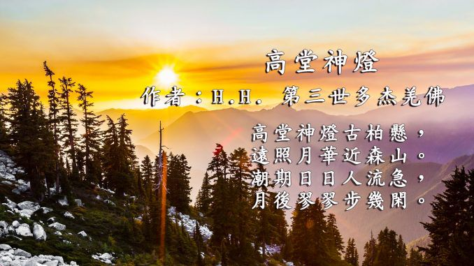 H.H.第三世多杰羌佛詩詞歌賦作品:高堂神燈