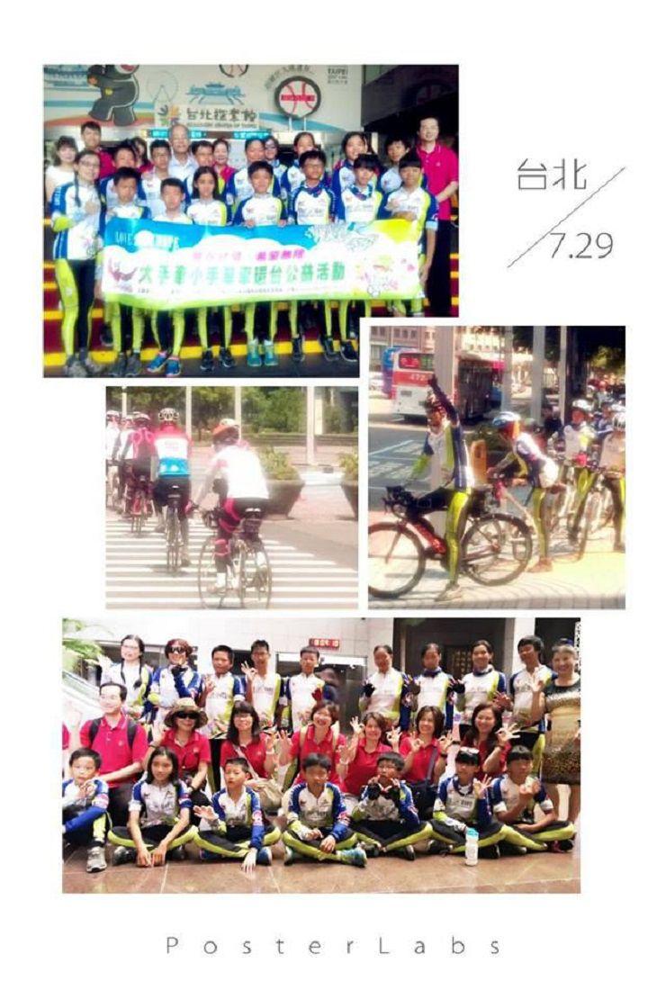 2016「愛在台灣‧希望無限」--大手牽小手單車環台公益活動