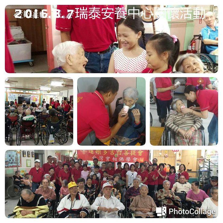 社會關懷活動  瑞泰老人長期照顧中心