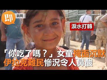 妳吃了嗎?女童掩面沉默 伊拉克難民慘況令人鼻酸