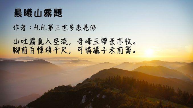 H.H.第三世多杰羌佛詩詞歌賦作品:晨曦山霧題
