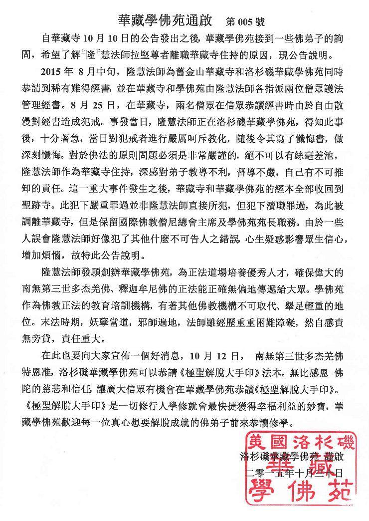 「華藏學佛苑」通啟第005號