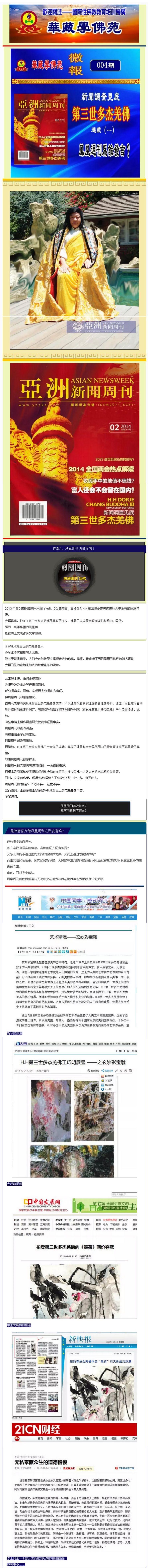 華藏學佛苑微報004期 新聞調查見底 第三世多杰羌佛 連載(一) 鳳凰週刊為誰發言?