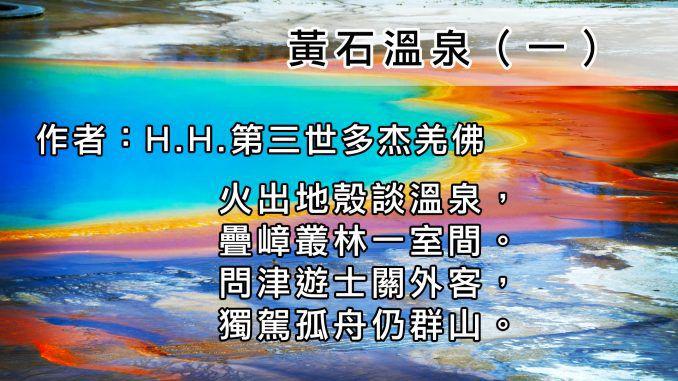 H.H.第三世多杰羌佛詩詞歌賦作品:黃石溫泉(一)