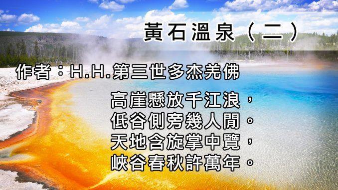 H.H.第三世多杰羌佛詩詞歌賦作品:黃石溫泉(二)