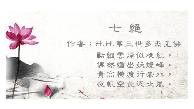 H.H.第三世多杰羌佛詩詞歌賦作品:七絕