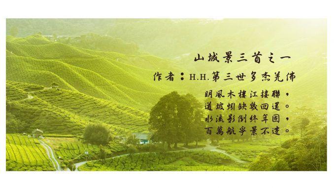 H.H.第三世多杰羌佛詩詞歌賦作品:山城景三首之一