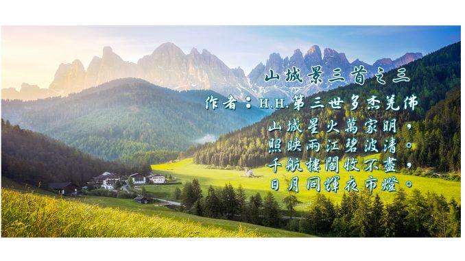 H.H.第三世多杰羌佛詩詞歌賦作品:山城景三首之三