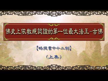 第三世多杰羌佛為何至高無上?略舉頂聖如來十二例!(影視)