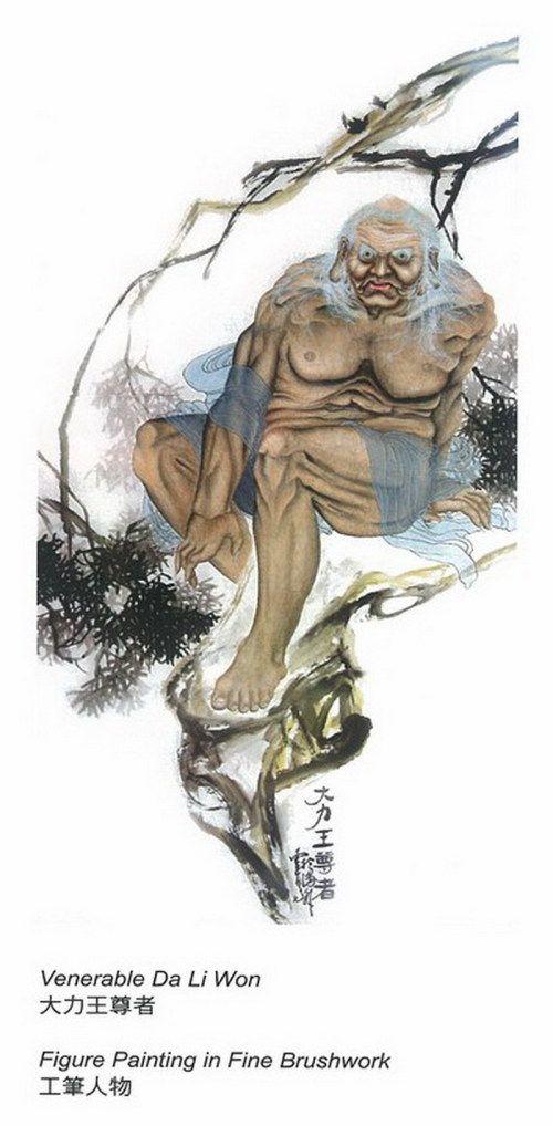 H.H.第三世多杰羌佛中國畫作品:大力王尊者
