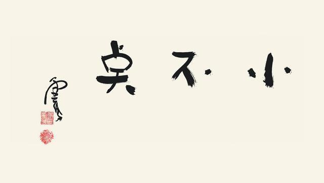 H.H.第三世多杰羌佛書法作品:小不點