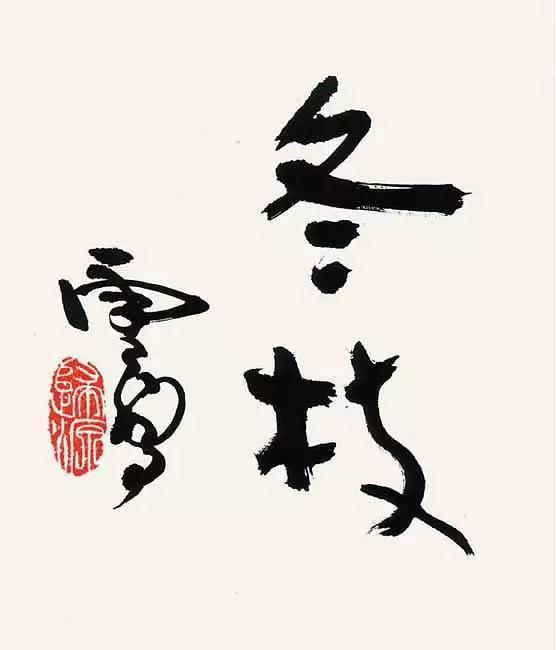 H.H.第三世多杰羌佛書法作品:冬枝