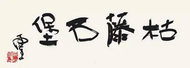 H.H.第三世多杰羌佛書法作品:枯藤石堡