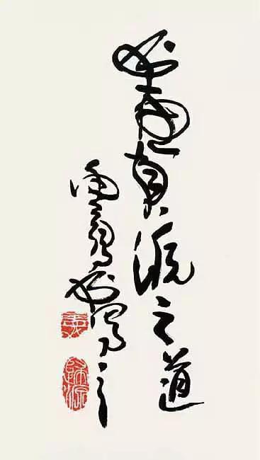 H.H.第三世多杰羌佛書法作品:書畫真源之道