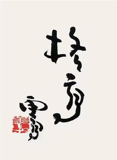 H.H.第三世多杰羌佛書法作品:格高