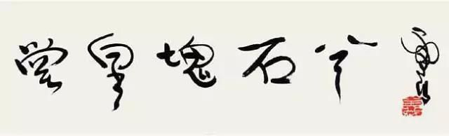 H.H.第三世多杰羌佛書法作品:堂皇塊石兮