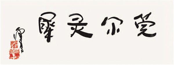 H.H.第三世多杰羌佛書法作品:莞爾靈犀
