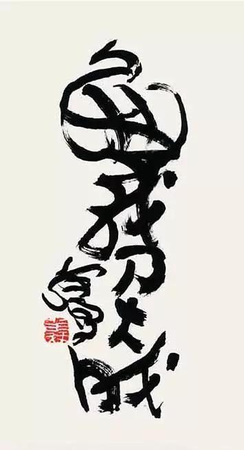 H.H.第三世多杰羌佛書法作品:無我乃大成