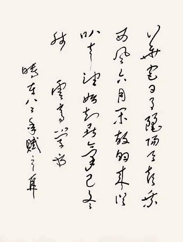H.H.第三世多杰羌佛書法作品:華宮日月麗陽天