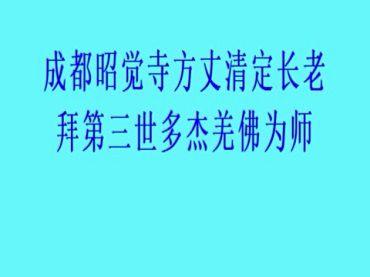成都昭覺寺方丈清定長老拜 南無第三世多杰羌佛為師