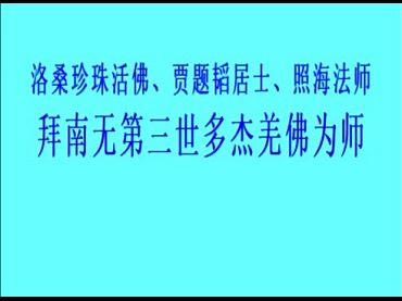洛桑珍珠活佛、賈題韜居士、照海法師拜 南無第三世多杰羌佛為師