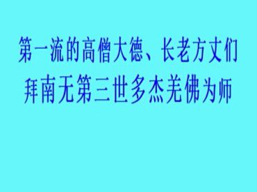 第一流的高僧大德長老方丈們拜 南無第三世多杰羌佛為師