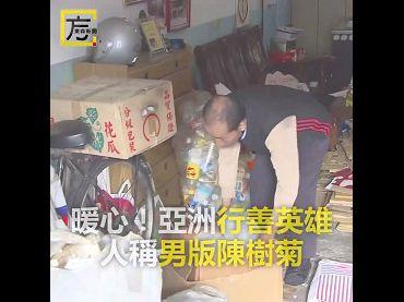 暖心!亞洲行善英雄 人稱男版陳樹菊