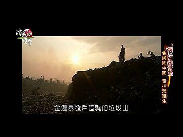 [三立新聞台] 柬埔寨「國中國」 童垃圾山拾荒維生