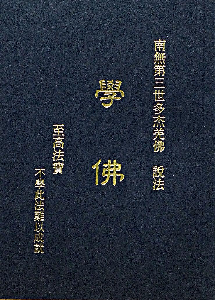 中時電子報「H.H.第三世多杰羌佛系列報導」《藉心經說真諦》讓人去而復返 《學佛》書中法像令人震驚