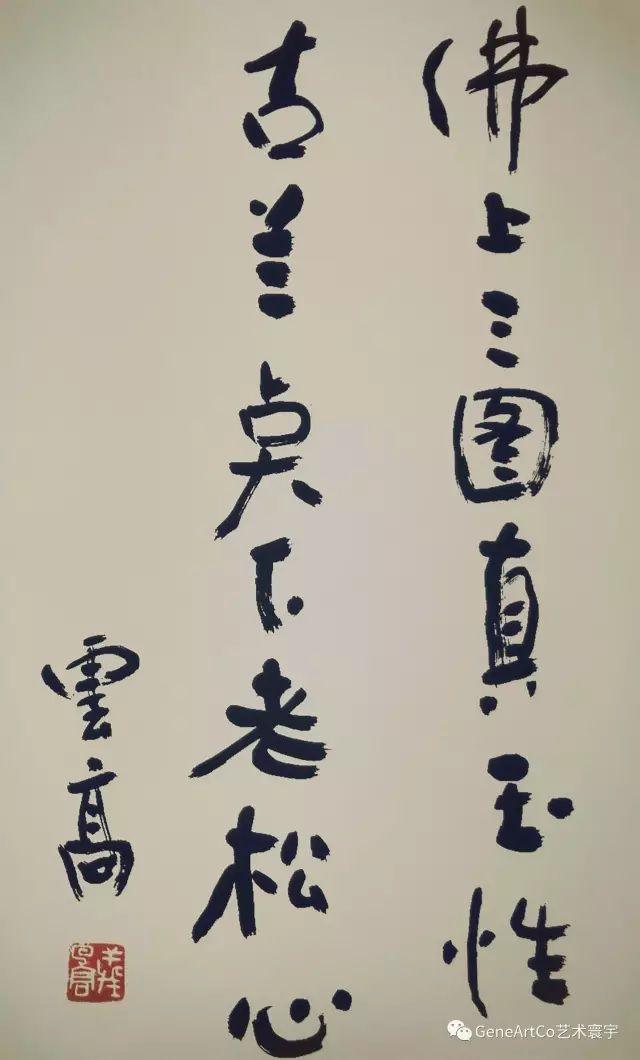 H.H.第三世多杰羌佛書法作品:佛上三圖真玉性,古蘭點下老松心