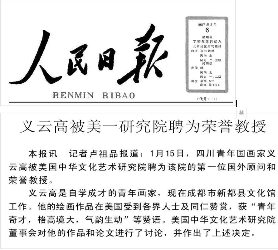 [人民日報]義雲高被美一研究院聘為榮譽教授