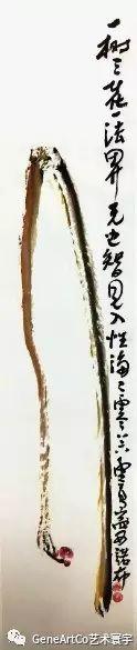 H.H.第三世多杰羌佛中國畫作品:一筆蒼穹