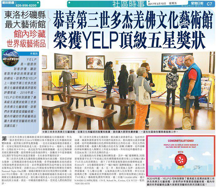 新聞熱烈報導YELP頒發頂級五星獎狀給予藝術館