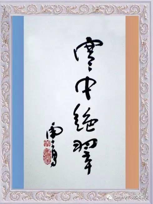 H.H.第三世多杰羌佛書法作品:雲中絕翠